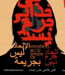 Blasphemous Women and Equality, Film Screening and Discussion, 20 November