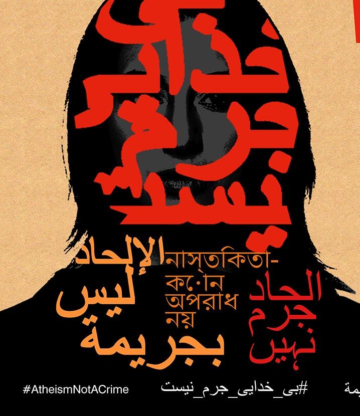 20 November: Blasphemous Women and Equality Film Screening and Panel