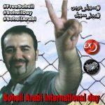3 October: International Soheil Day روز جهانی سهیل عربی